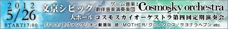 コスモスカイオーケストラ第四回定期演奏会(2012/5/26)